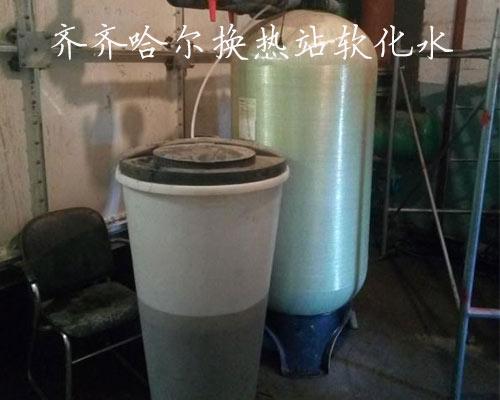 齐齐哈尔换热站软化水